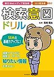 検索意図ドリル: -新任Webメディア担当者・SEO担当者向け- (日本橋出版)