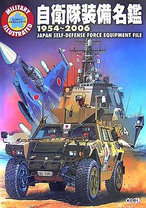 自衛隊装備名鑑1954~2006 (ミリタリーイラストレイテッド)