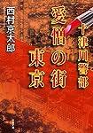 十津川警部 愛憎の街東京 (双葉文庫)