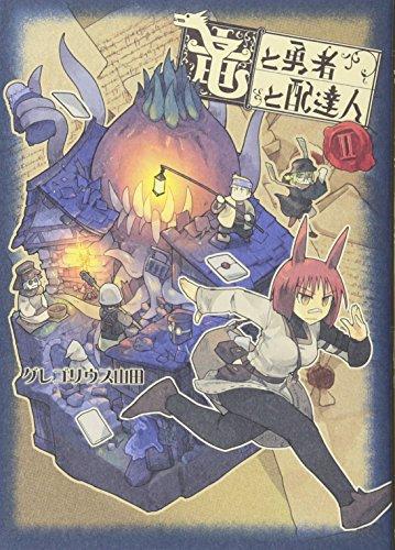 竜と勇者と配達人 2 (ヤングジャンプコミックス)