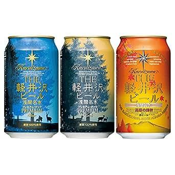 送料込 秋季限定 お試し3缶セット THE軽井沢ビール プレミアムクリア、プレミアムダーク、高原の錦秋(赤ビール) 350ml缶3本