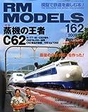 RM MODELS (アールエムモデルス) 2009年 02月号 [雑誌]