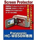 液晶保護フィルム ビデオカメラ パナソニック HC-W850M専用(反射防止フィルム・マット)【クリーニングクロス付】