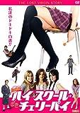 初体験:ハイスクール・チェリーパイ [DVD]