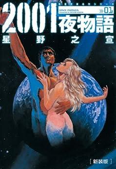 [星野之宣]の新装版 2001夜物語 : 1 (アクションコミックス)