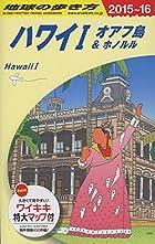 C01 地球の歩き方 ハワイ1 オアフ島&ホノルル 2015~2016