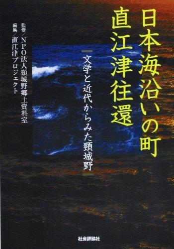日本海沿いの町 直江津往還―文学と近代からみた頸城野
