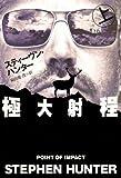 極大射程(上) (扶桑社BOOKSミステリー)