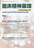 臨床精神薬理 第20巻9号〈特集〉向精神薬の多剤規制と減量・離脱の実際