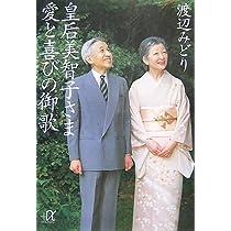 皇后美智子さま 愛と喜びの御歌 (講談社+α文庫)