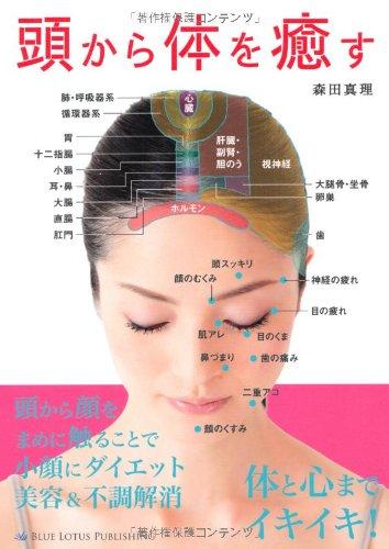 頭から体を癒すの詳細を見る