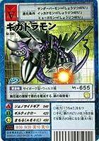 デジタルモンスター カード ゲーム ノーマル St-732 ギガドラモン (特典付:大会限定バーコードロード画像付)《ギフト》