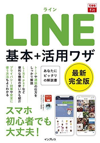 【新刊】「LINE 基本+活用ワザ」LINE本の改訂版が5月15日に大判のできるfitとなって発売