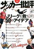 サッカー批評(47)  (双葉社スーパームック) 画像