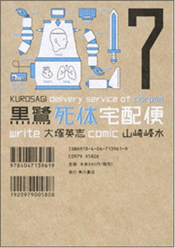 黒鷺死体宅配便 7 (角川コミックス・エース 91-12)の詳細を見る