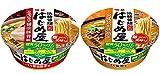 明星 低糖質麺 はじめ屋 糖質50%オフ 2種類各6食入り 1箱:12食入り