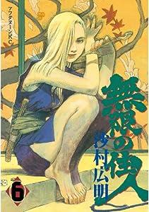 無限の住人(6) (アフタヌーンコミックス)