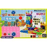 NEW電動式ブロックパズル 81pcs おりこうブロックパズル 組立式 知育玩具