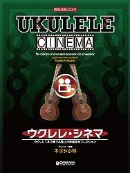 模範演奏CD付 ウクレレシネマ ウクレレ一本で奏でる極上の映画音楽コレクション