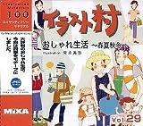 イラスト村 Vol.29 おしゃれ生活