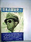 日本占領秘史〈下〉 (1977年)