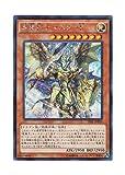 遊戯王 日本語版 TDIL-JP020 Master Peace, the True Dracoslayer 真竜剣士マスターP (シークレットレア)