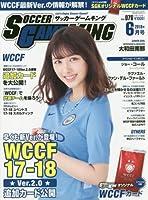 SOCCER GAME KING (サッカーゲームキング) 2018年 06 月号 [雑誌]