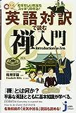英語対訳で読む禅入門 (じっぴコンパクト新書79)