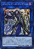 遊戯王カード オルフェゴール・ロンギルス(スーパーレア) ソウル・フュージョン(SOFU) | オルフェゴール リンク 闇属性 機械族