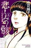 悲しみの骸 : 4 (ジュールコミックス)