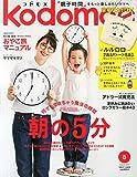 kodomoe(コドモエ) 2015年 08 月号 (雑誌)
