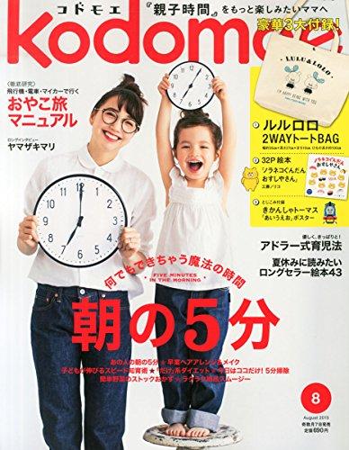 kodomoe(コドモエ) 2015年 08 月号 (雑誌)の詳細を見る