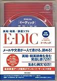 新装普及版 E-DIC 英和・和英 (イーディック) (<CDーROM>(Win版))
