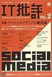 IT批評 Vol.2