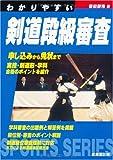 わかりやすい剣道段級審査 (Sports series)