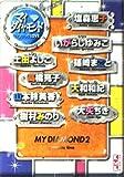 マイ・ダイヤモンド  / いがらし ゆみこ のシリーズ情報を見る