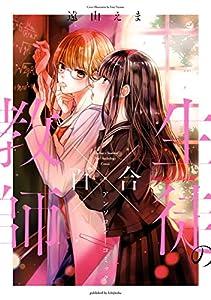 教師×生徒の百合アンソロジーコミック【イラスト特典付】 (百合姫コミックス)