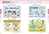 CD-ROM付き 子どもたちがよろこぶ 小学校のかわいいテンプレート&イラスト集 (ナツメ社教育書ブックス) 画像