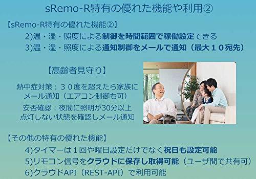 『スマート学習リモコン sRemo-R2 (エスリモアール2) 【GoogleHome,AmazonAlexa対応】 (シルバー)』の3枚目の画像