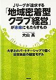 Jリーグが追求する「地域密着型クラブ経営」が未来にもたらすもの―大学とのパートナーシップで築く日本独自の経営モデル