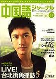 中国語ジャーナル 2008年 11月号 [雑誌]