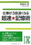 超速★記憶術 (中経の文庫)