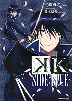 [古橋秀之(GoRA)]のK SIDE:BLUE (講談社BOX)