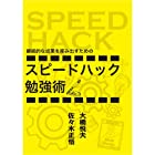 継続的な成果を産み出すための「スピードハック勉強術」