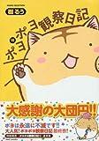 ポヨポヨ観察日記 15 ([特装版コミック])