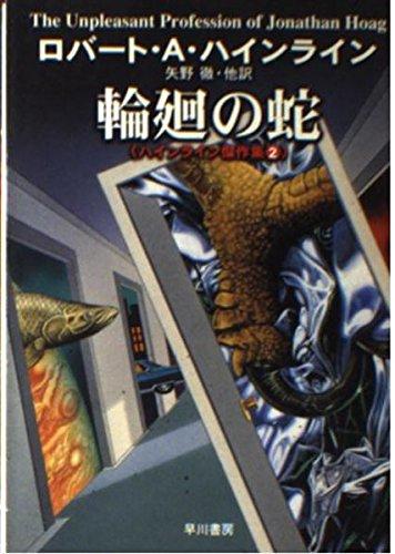 輪廻の蛇 (ハヤカワ文庫 SF 2)の詳細を見る