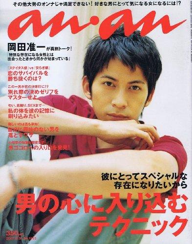 an・an (アン・アン) 2007年 10/31号 岡田准一が真剣トーク!  「特別な存在になる女性とは、出会ったときから何かが始まっている」