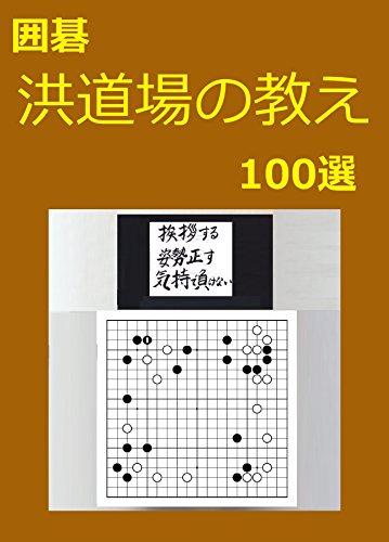 囲碁 洪道場の教え100選 (囲碁上達シリーズ)
