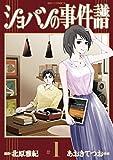 ショパンの事件譜(1) (ビッグコミックス)