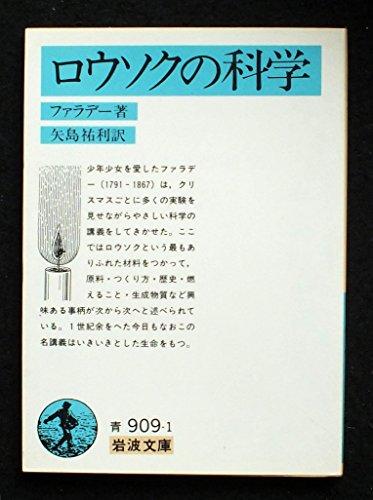 ロウソクの科学 (1956年) (岩波文庫)